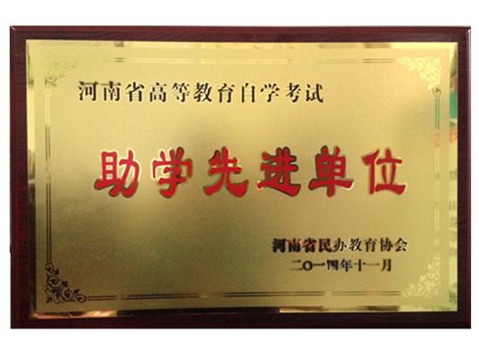河南省高等教育自学考试助学先进单位
